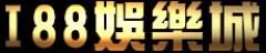 i88娛樂城-現金版、北京賽車